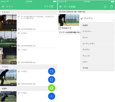 ゴルフスイング・無料診断~KiZuKi(きづき)メモ画面