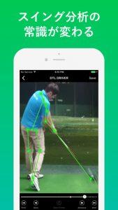 ゴルフスイング動画分析アプリDr. Swingの分析画面