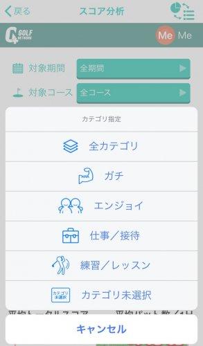 ゴルフネットワークプラス スコア管理アプリ分析 カテゴリ選択