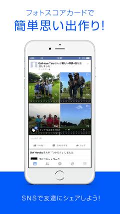 ゴルフネットワークプラス スコア管理 フォトスコアカード機能