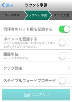 ゴルフネットワークプラス スコア管理アプリその他設定