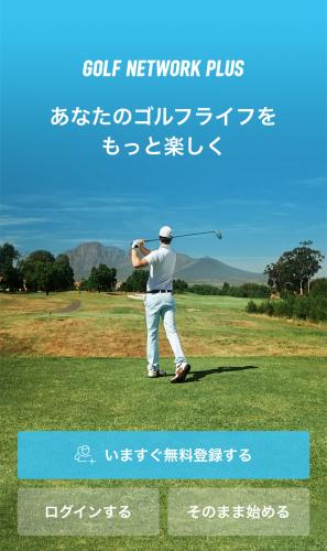 ゴルフネットワークプラススコア管理アプリ ユーザー登録画面