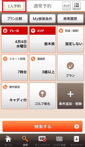 楽天GORAアプリ デフォルト表示画面