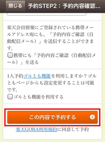 楽天GORAアプリ 予約内容確認ボタン