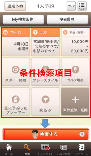 楽天GORAアプリ 一人予約条件指定