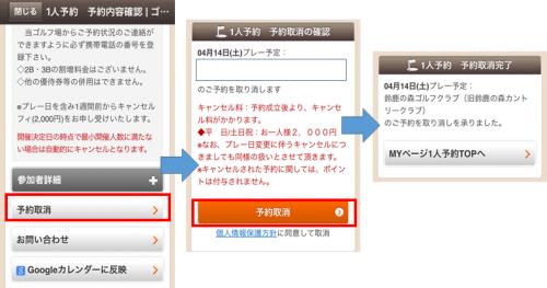 楽天GORAアプリ 予約取り消し操作手順