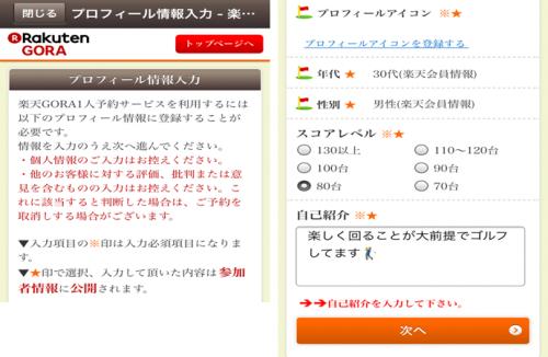 楽天GORAアプリ プロフィール登録手順