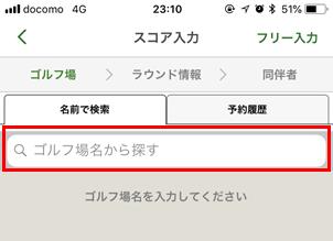 じゃらんゴルフ スコア管理アプリゴルフ場検索画面