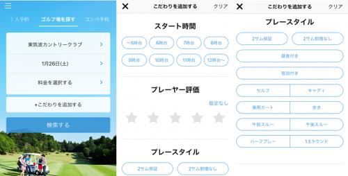 GDO予約アプリ ゴルフ場予約検索画面