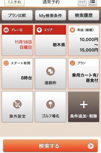 楽天GORA ゴルフ場予約検索画面