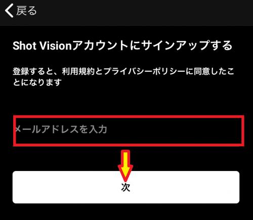 shotvision(ショットビジョン)メールアドレス入力画面
