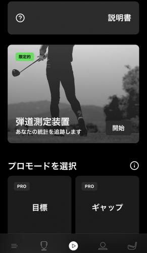 shotvision(ショットビジョン)トップ画面