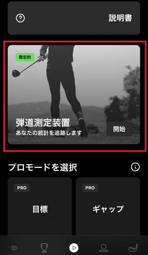 shotvision(ショットビジョン)弾道測定装置の開始