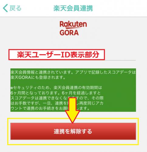 ゴルプラアプリと楽天goraアプリの連携解除ボタン